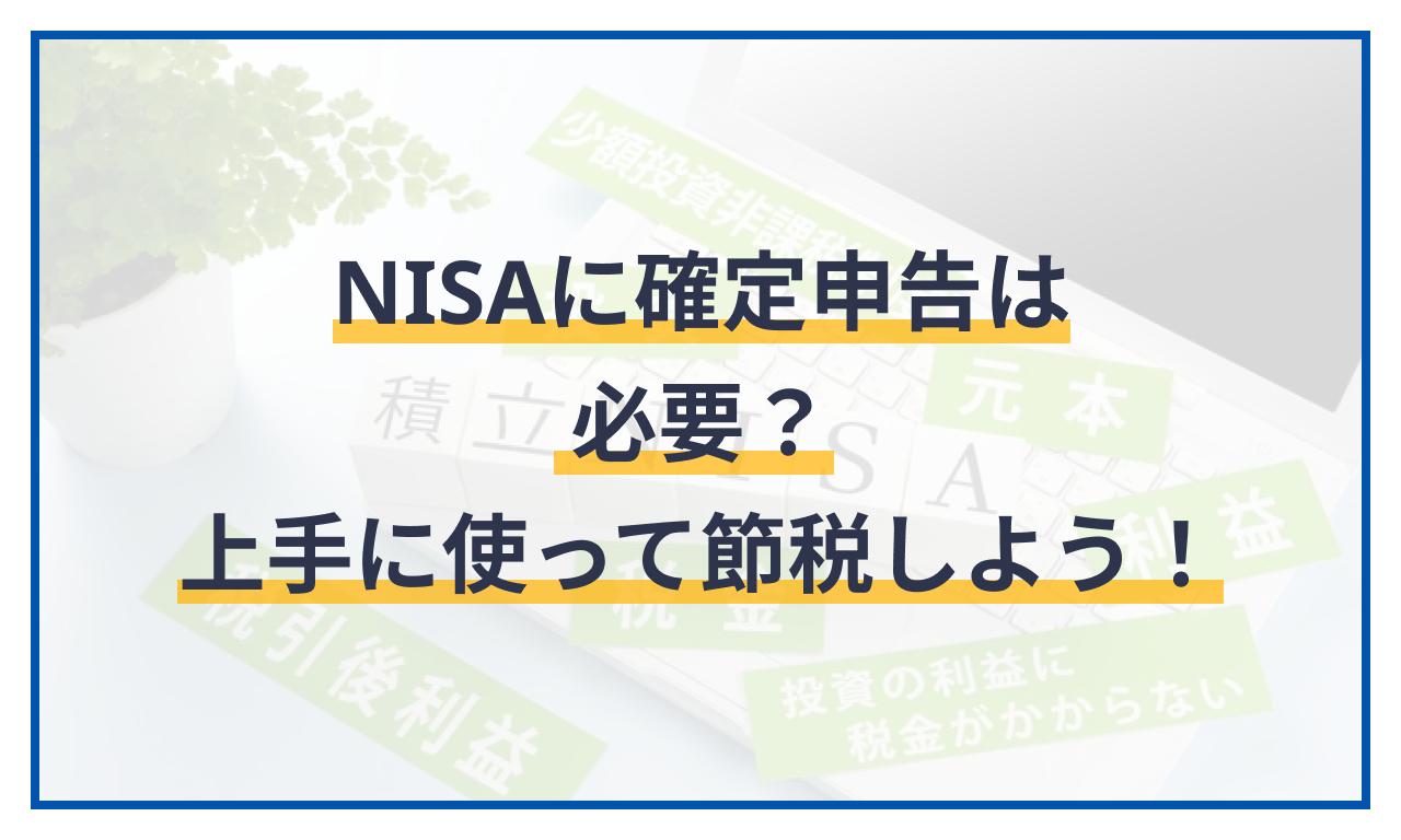 NISAに確定申告は必要?非課税口座を上手に使って節税しよう
