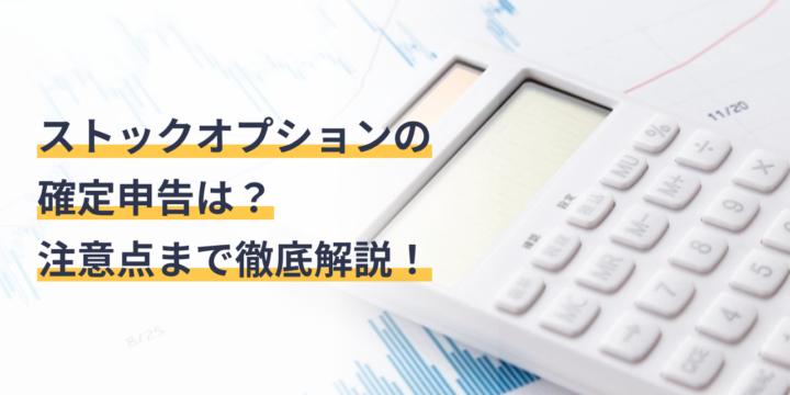 ストックオプションの確定申告|税金額の計算や課税時期、申告方法について