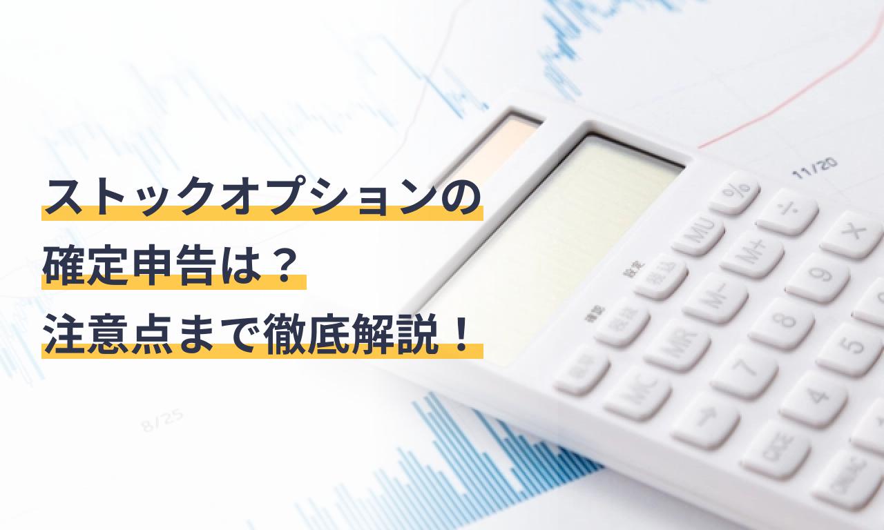 ストックオプションの確定申告 税金額の計算や課税時期、申告方法について