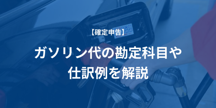 【確定申告】ガソリン代の勘定科目や仕訳例を解説