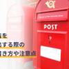 確定申告を郵送提出する際の封筒の書き方や注意点を解説!