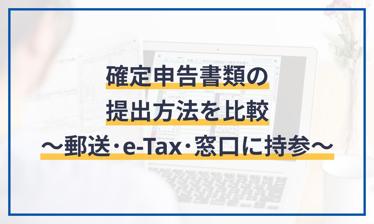 確定申告書類の提出方法を比較 ~郵送・e-Tax・窓口に持参~