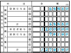 青色申告決算書34-42