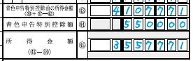 青色申告決算書43-45