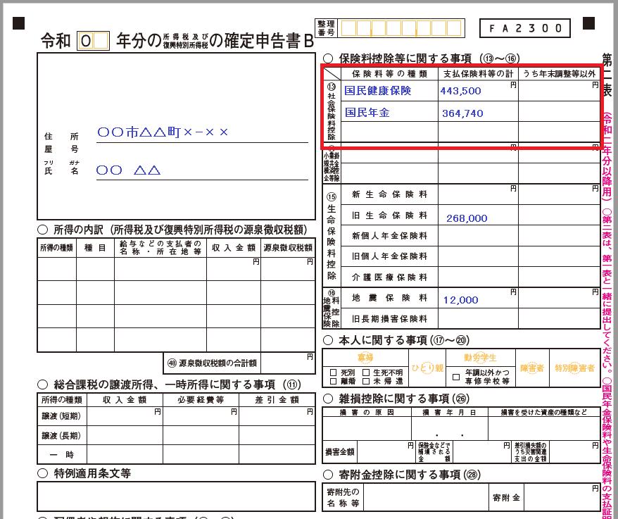 国民年金で控除を受けるための申告書の書き方
