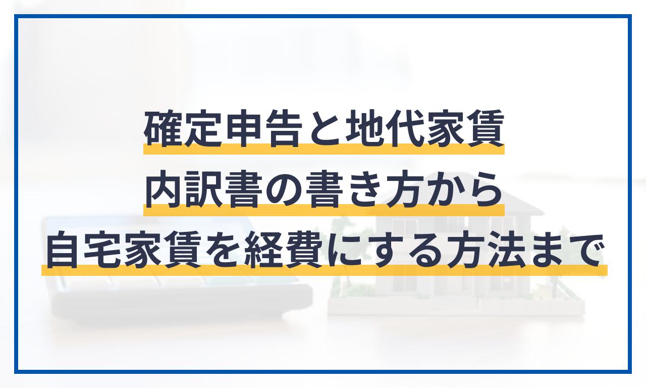 確定申告と地代家賃 - 内訳書の書き方から自宅の家賃を経費にする方法まで