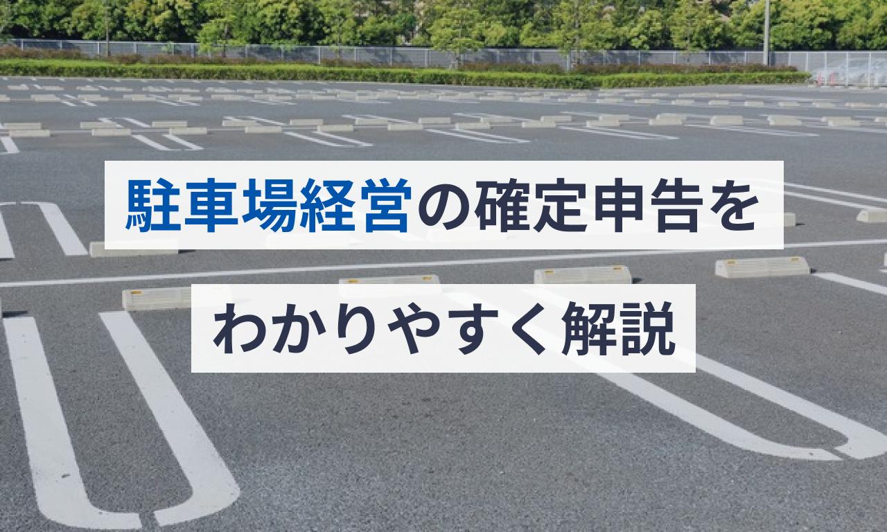 駐車場経営の確定申告をわかりやすく解説
