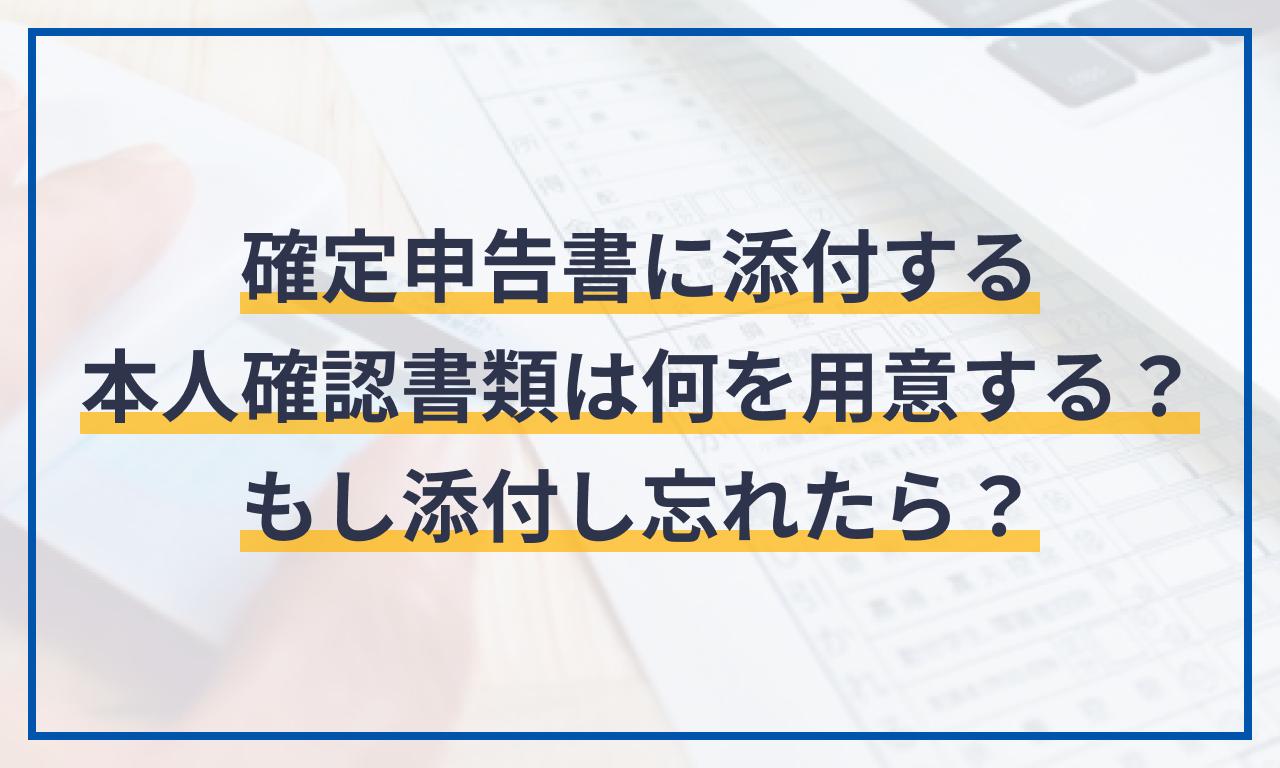 確定申告書に添付する本人確認書類は何を用意すればいい?もし添付し忘れたら?