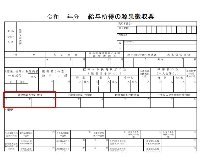 iDeCo、給与所得、源泉徴収票、社会保険料
