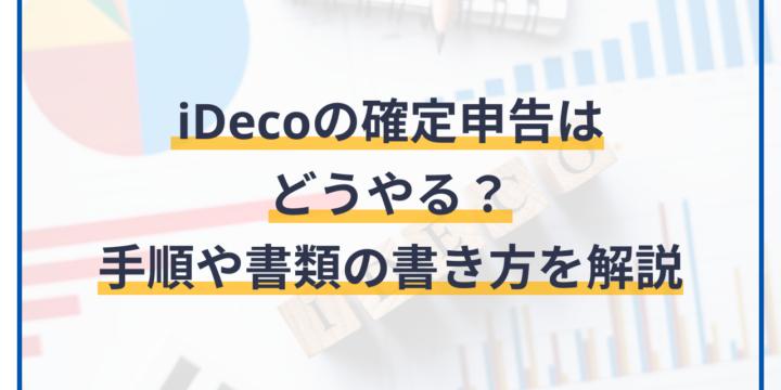 iDecoの確定申告はどうやる?手順や書類の書き方