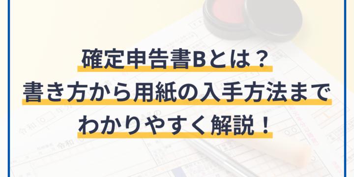 確定申告書Bとは?書き方・用紙の入手方法についてわかりやすく解説