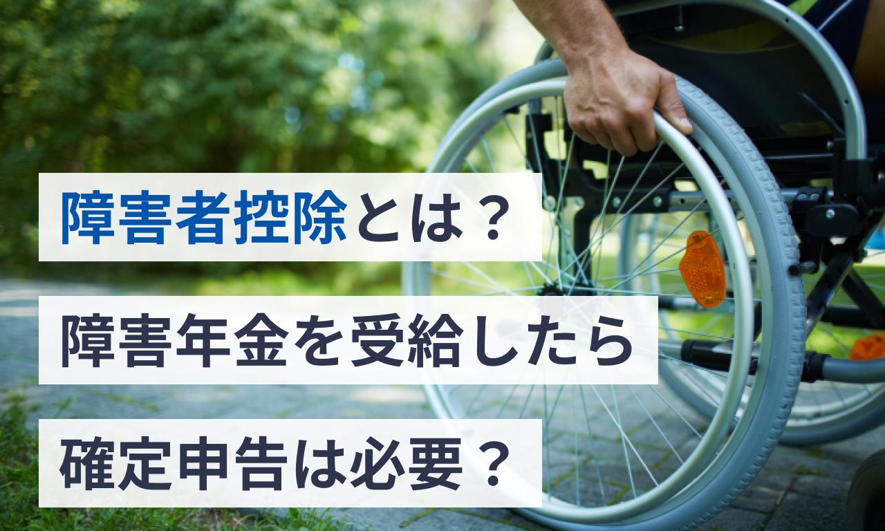 障害者控除とは?障害年金を受給したら確定申告は必要?