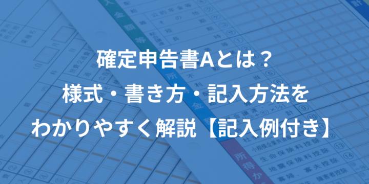 確定申告書Aとは?様式・書き方・記入方法をわかりやすく解説【記入例付き】
