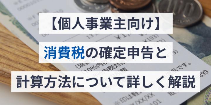 【個人事業主向け】消費税の確定申告と計算方法について詳しく解説