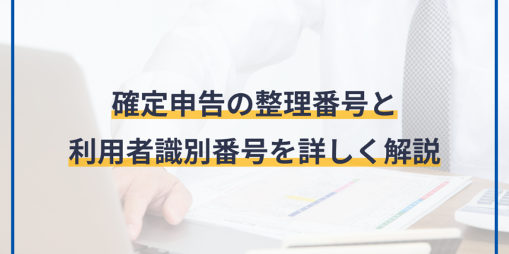 確定申告の整理番号と利用者識別番号を詳しく解説