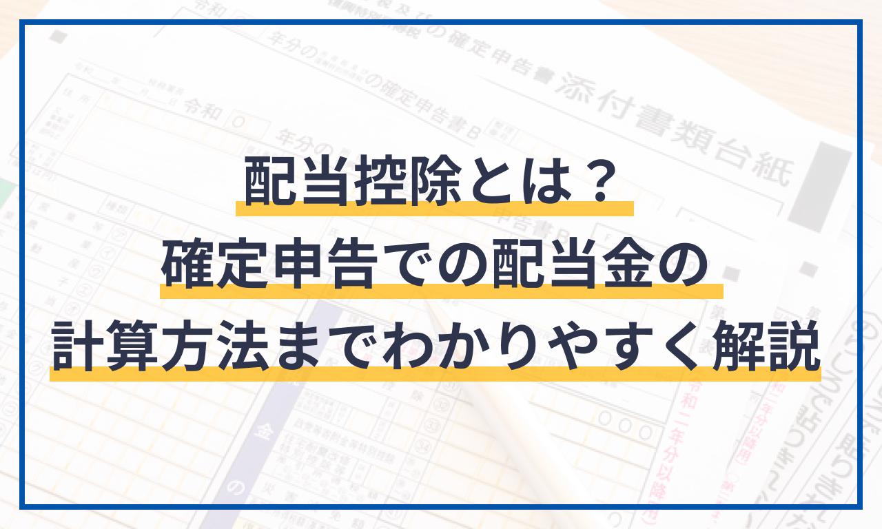 配当控除とは?確定申告での配当金の計算方法までわかりやすく解説