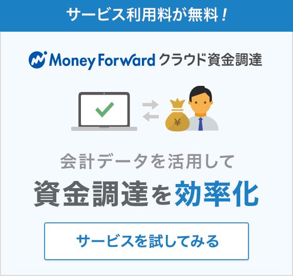 MFクラウドファイナンス 会計データを活用して資金調達を効率化